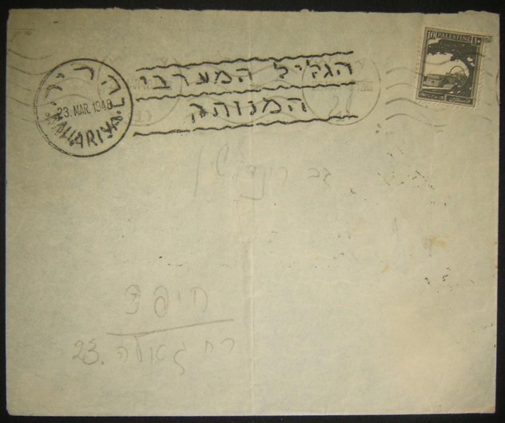 1948 besieged NAHARIYA 2nd Slogan handstamp on 1st day