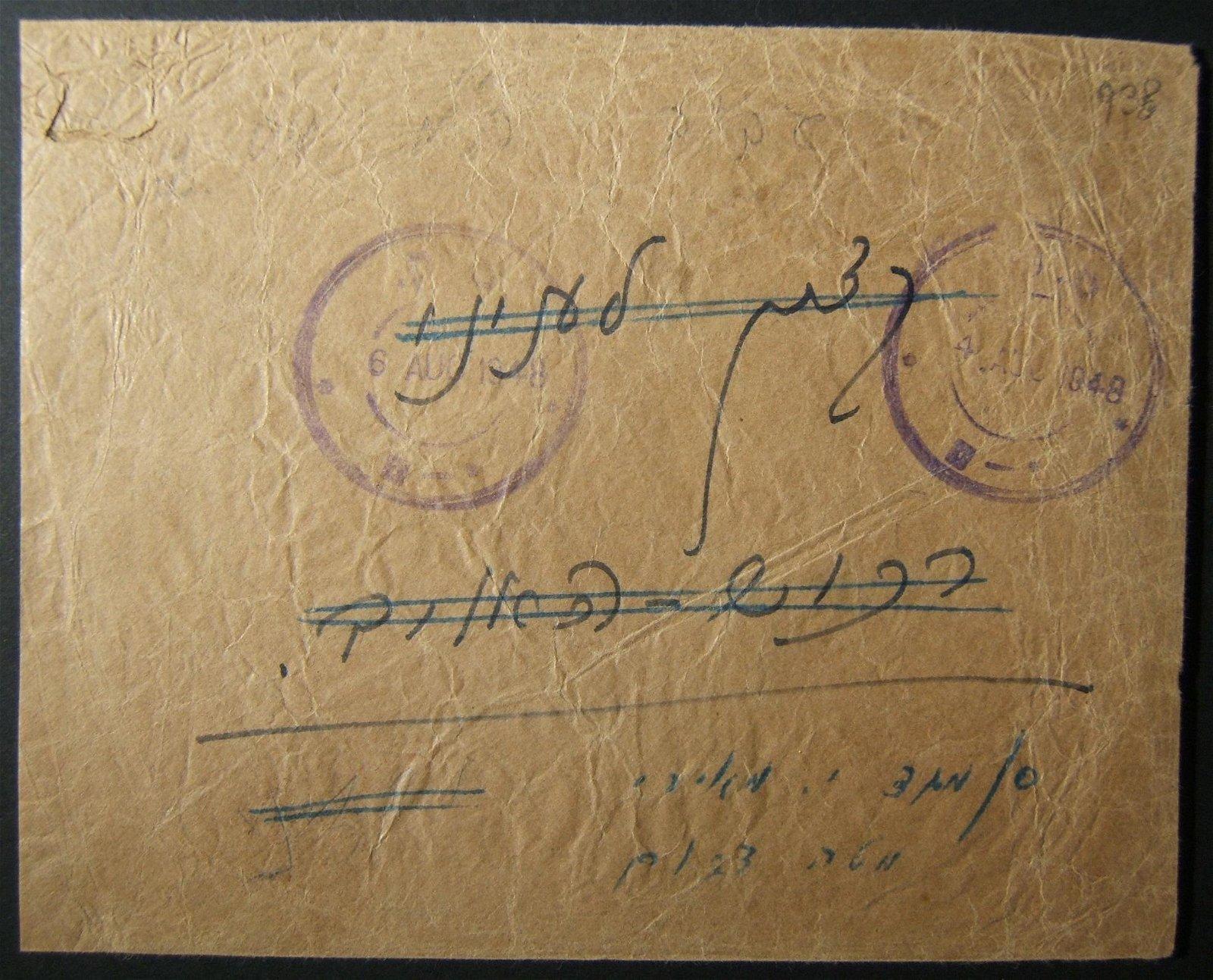 4 Aug 1948 Misrad Kesher Jerusalem Signals Corp