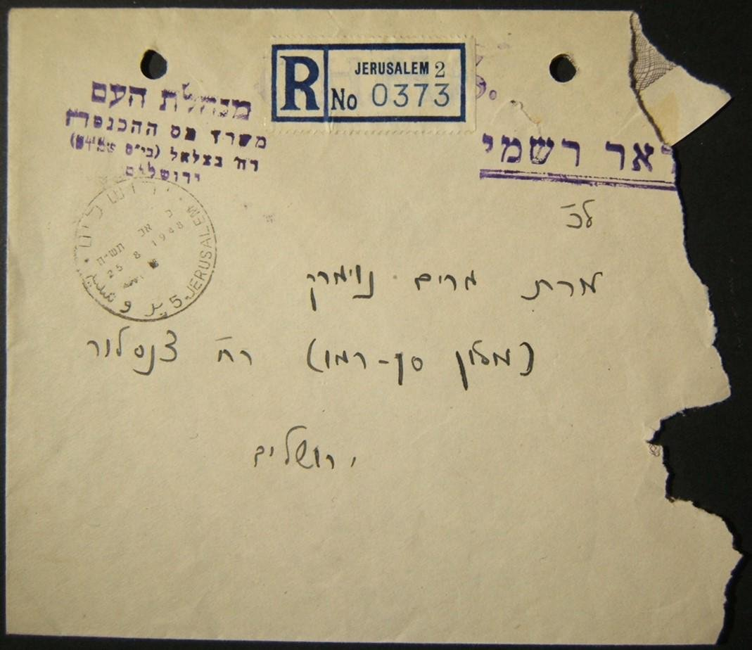 Substituted letter in Hebrew date-line Jerusalem-5 pmk