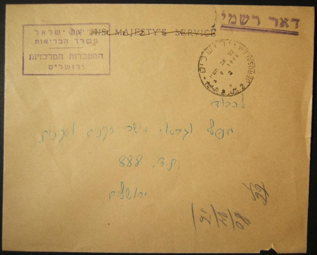 Sorting Office 1946 Hebrew-date postmark error on 1948