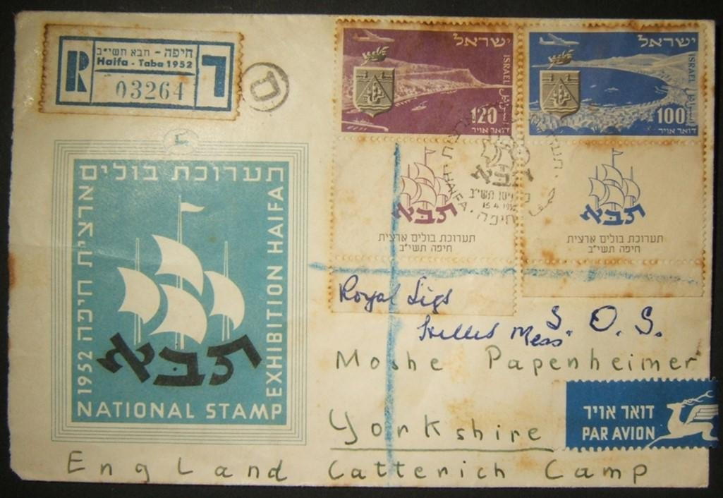 1952 TABA exhibition airmail from Israeli soldier HAIFA