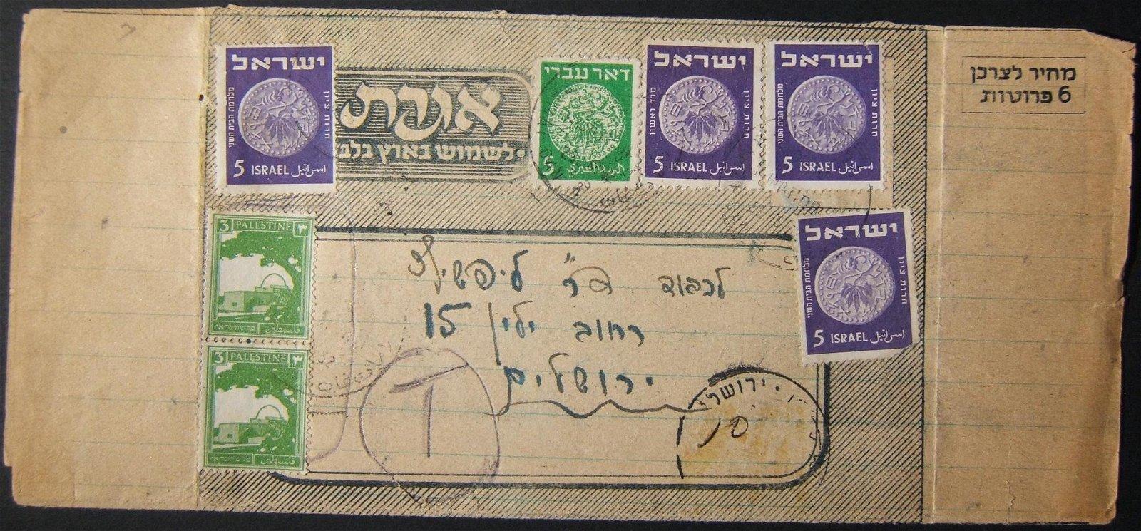 29-6-1952 Ramat Gan to JLEM falsely franked &