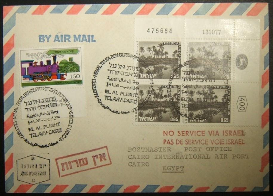 Unique 13-12-1977 TLV to CAIRO 1st Flight cv refused