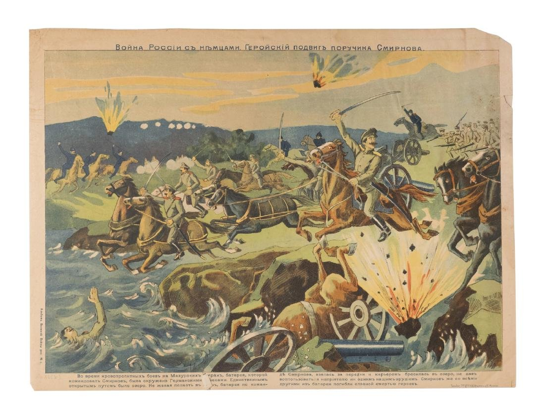Russian War with Ottoman Empire Poster