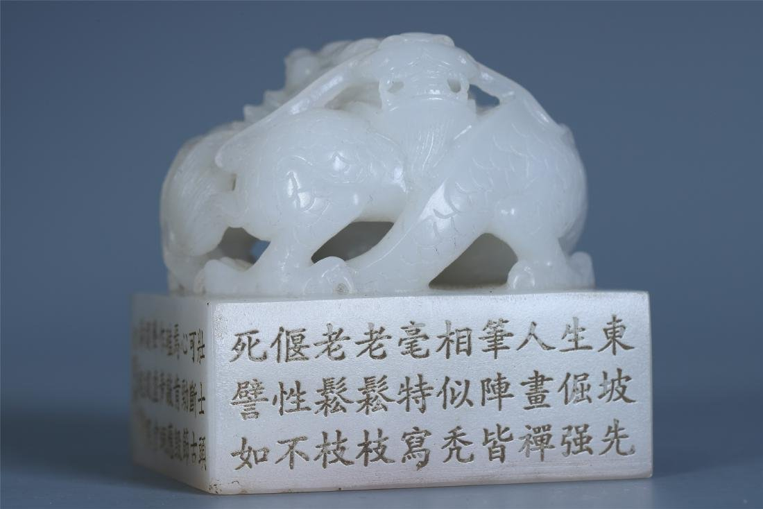 A Chinese Inscribed White Jade Seal with Matching Green - 9