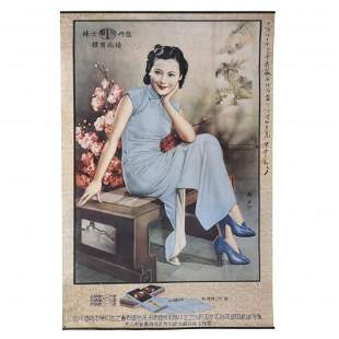 CHINESE ADVERTISING POSTER, CIRCA 1930.