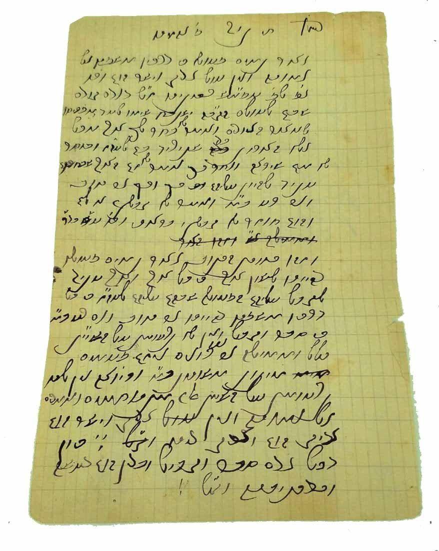 Antique Judaica Old  Rabbinical Manuscript 19th Century