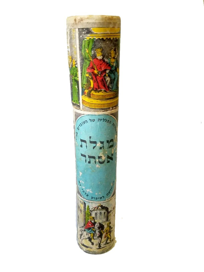 Vintage Judaica Colorful Megillah  Made in Israel 50!