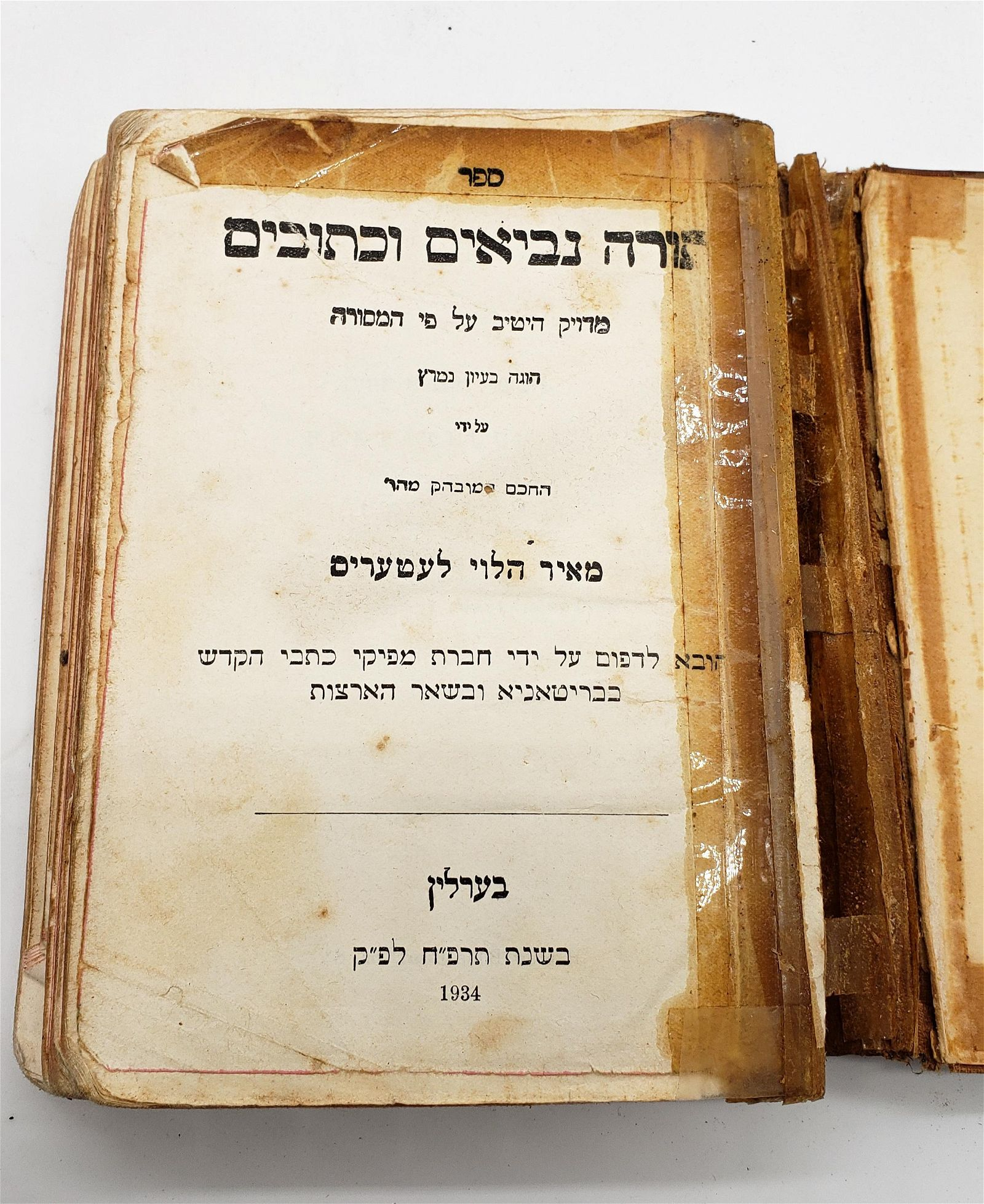 Antique Judaica Jewish Bible Berlin 1934!