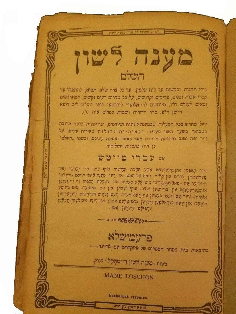 Antique Jewish Memorial Prayers Yiddish 109 years !
