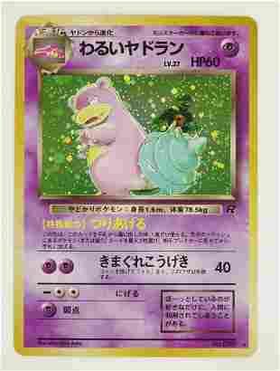 Dark Slowbro Japanese Holo Pokemon Card