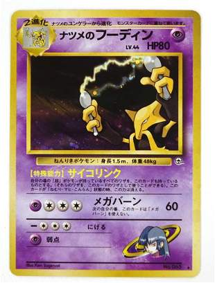 Dark Alakazam Japanese Holo Pokemon Card