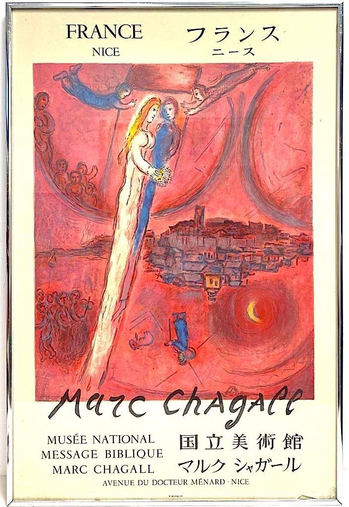 Marc Chagall Nice Lithograph Le Cantique des Cantiques