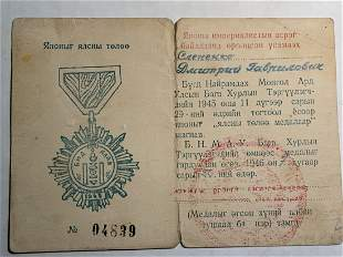 MONGOLIA WWII VICTORY MEDAL DOCUMENT FOR SOVIET RUSSIA