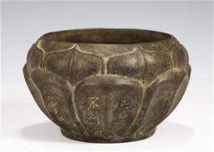 AN INSCRIBED YIXING GLAZED BOWL