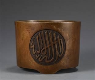 A BRONZE CENSER WITH ARABIC INSCRIPTION