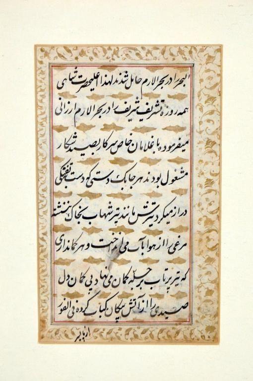 17th Century Persian Illuminated Manuscript Page