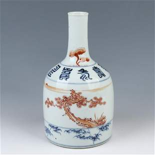 Chinese Blue And White And Copper Red Porcelain Vase