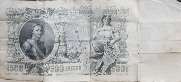 4: Circa 1912  500 Count Polish Currency Note