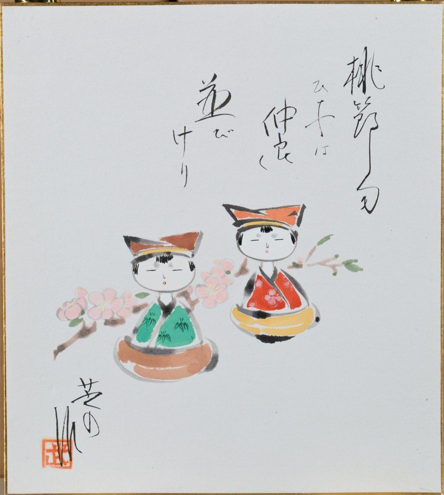 39: Japanese Painting on Board