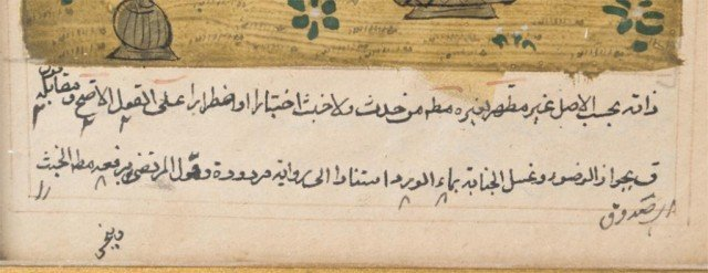30: 18th Century Persian Painting on Paper - 2