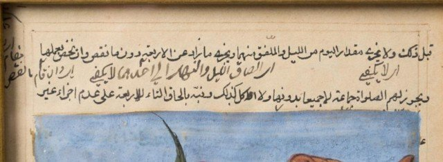 30: 18th Century Persian Painting on Paper - 3