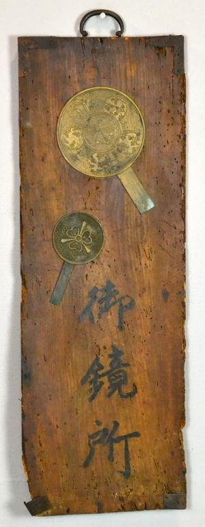 328: Japanese Decorative Wooden Wall Hanging