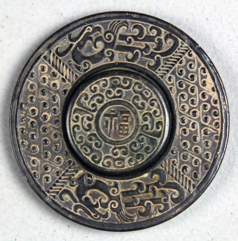 20: Chinese Qing Carved Ink Stone