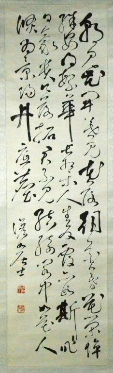 Japanese Calligraphy Scroll In Box