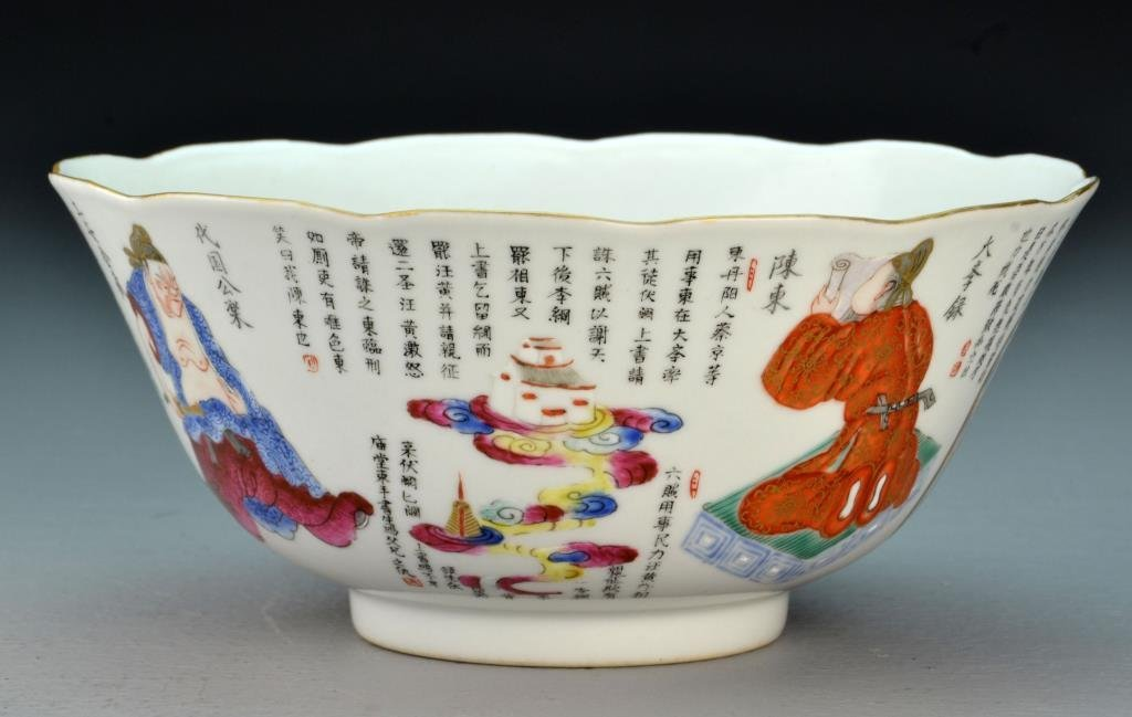 Chinese Famille Rose Porcelain Calligraphy Bowl
