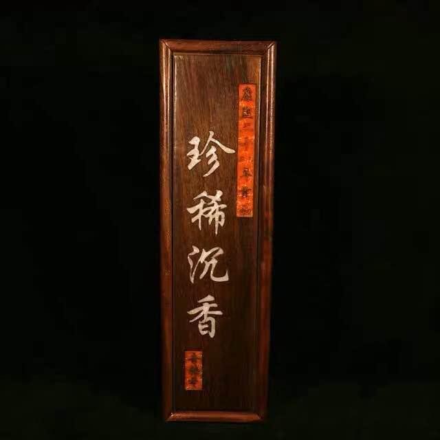 A HUANGHUA WOOD CHENXIANG BOX