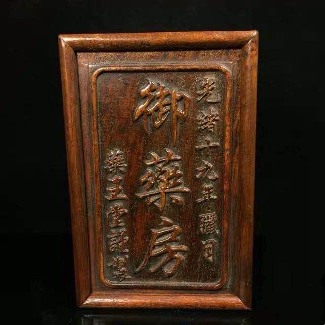 A HUANGHUA WOOD ROYAL PHARMACY BOX