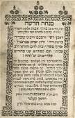 Miniature Minchah Chadashah. Commentary on Pirkei Avot.