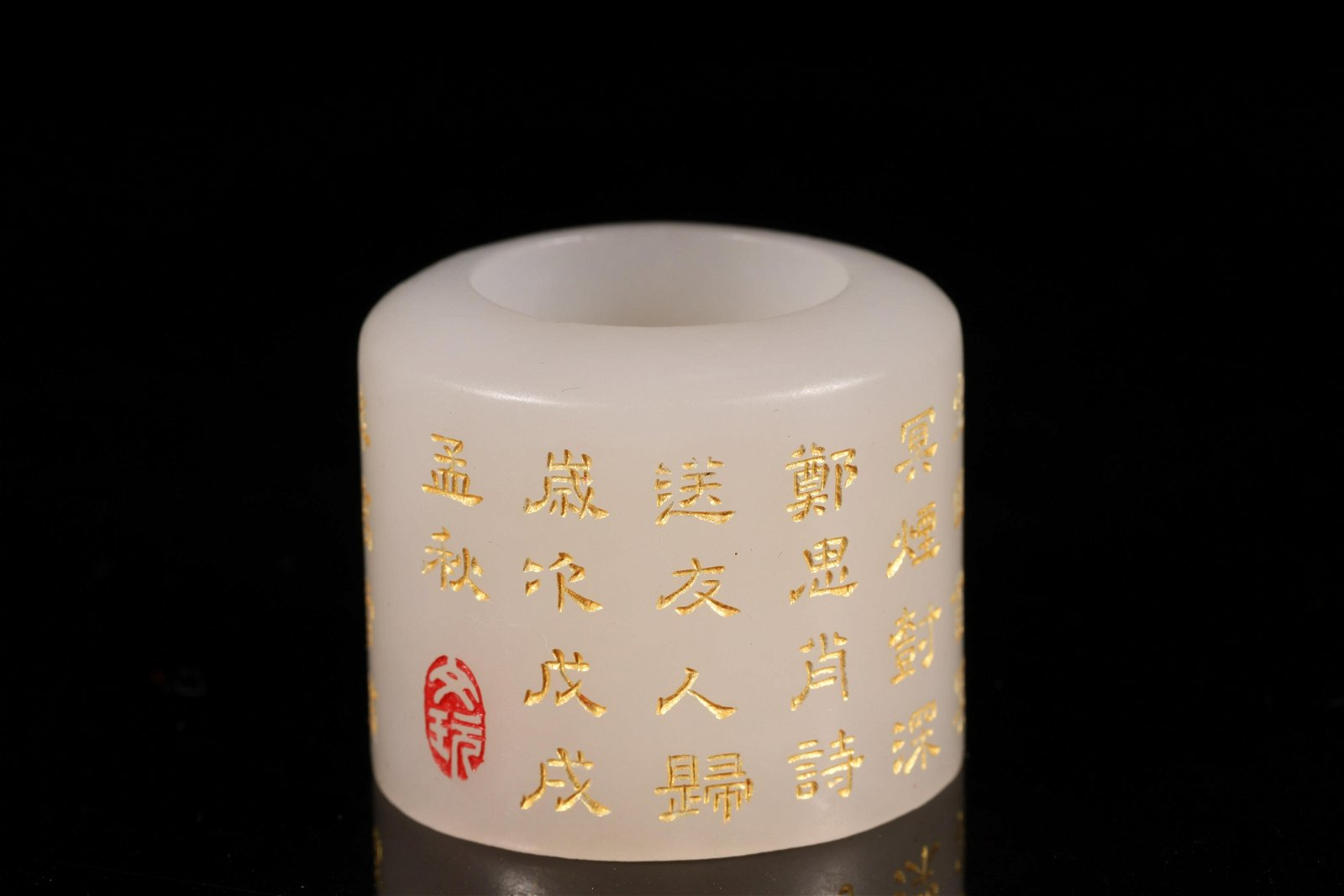 A Rare and Fine Hetian White Jade Ring