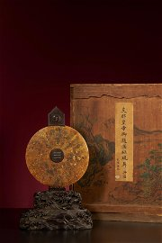 A ZITAN Tree Carved Ornament, bi. West Han Dynasty.
