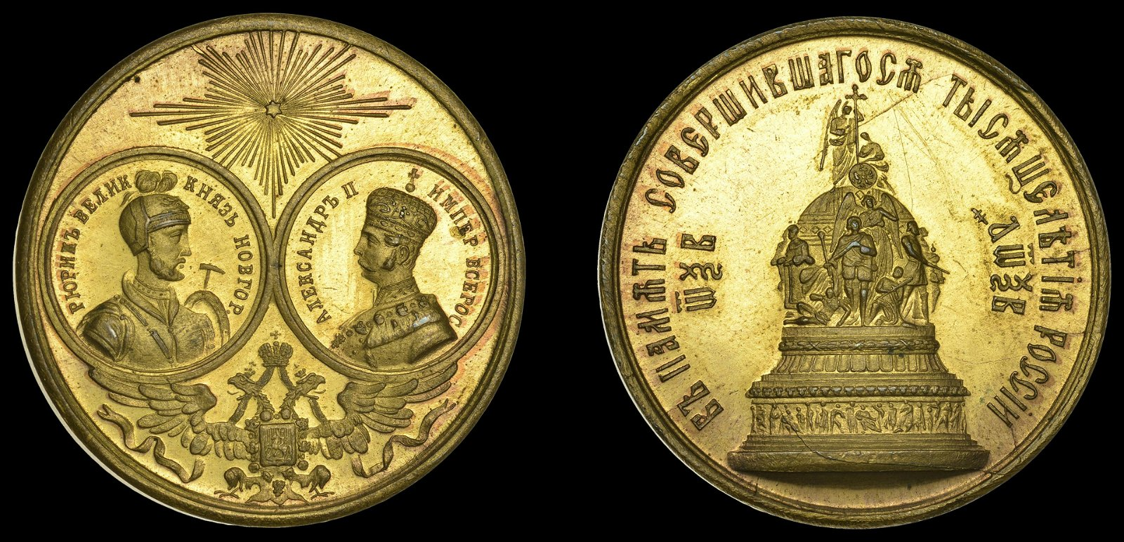 A Collection of Russian Historical Medals, the Property