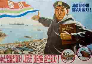 North Korean Poster - Development of fishery