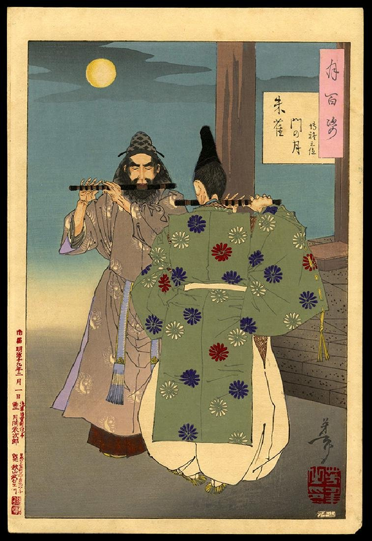 Taiso Yoshitoshi - Japanese Print