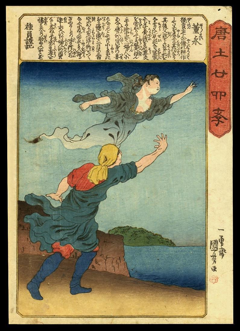 Utagawa Kuniyoshi - Japanese Woodblock Print