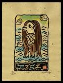 Tatsuhiko Kamiya Hand Colored Woodblock - Amabie