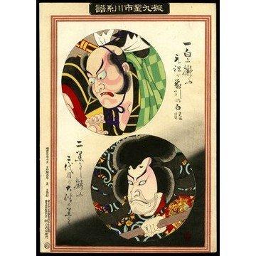 19: Utagawa Yoshiiku Woodblock