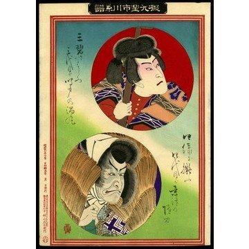 20: Utagawa Yoshiiku Woodblock