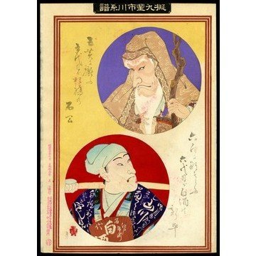 21: Utagawa Yoshiiku Woodblock