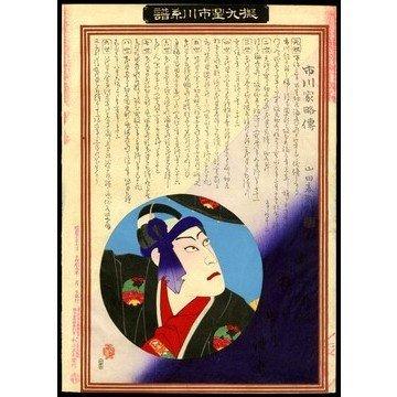 23: Utagawa Yoshiiku Woodblock