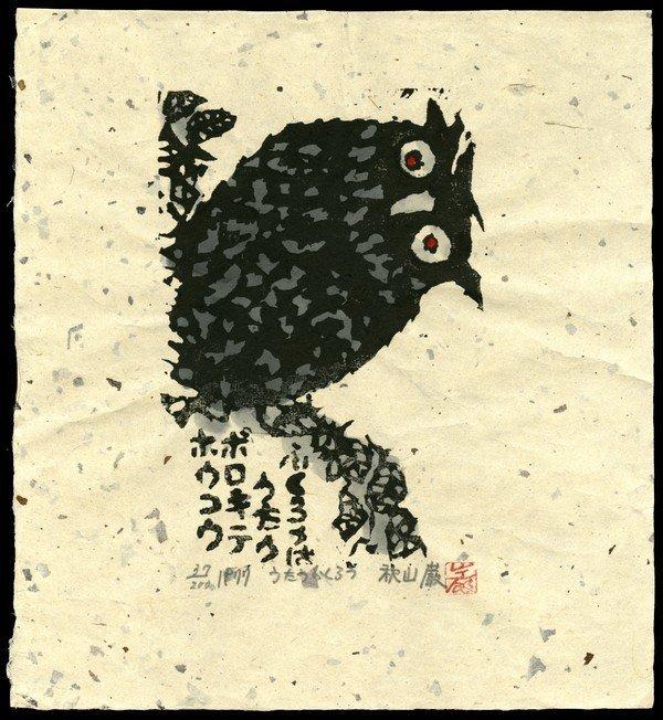 1: Iwao Akiyama Woodblock