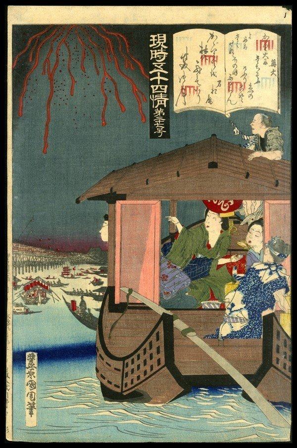 19: Toyohara Kunichika Woodblock