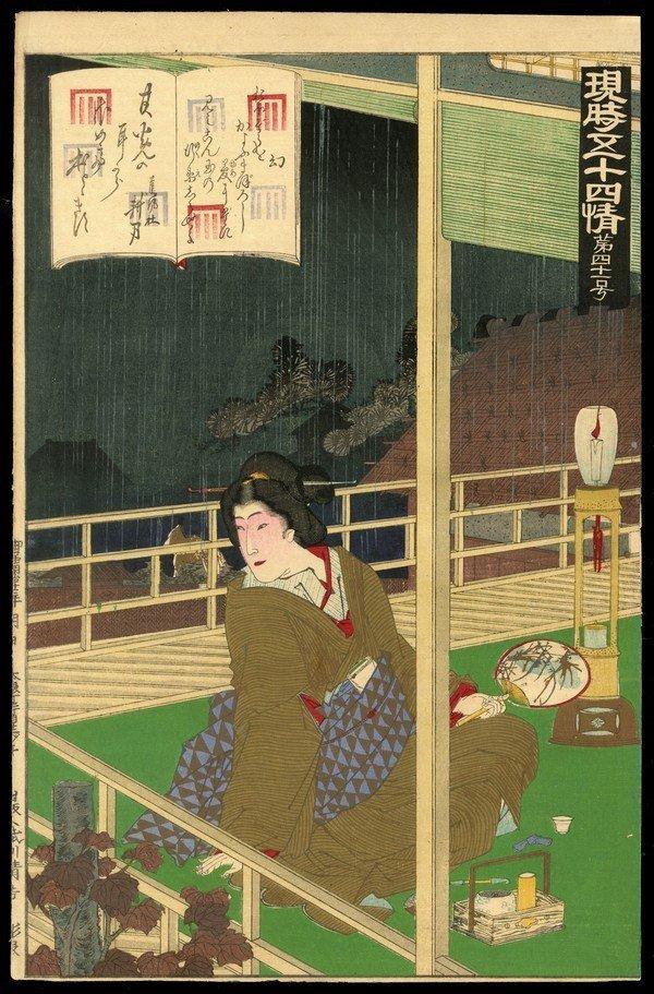 21: Toyohara Kunichika Woodblock