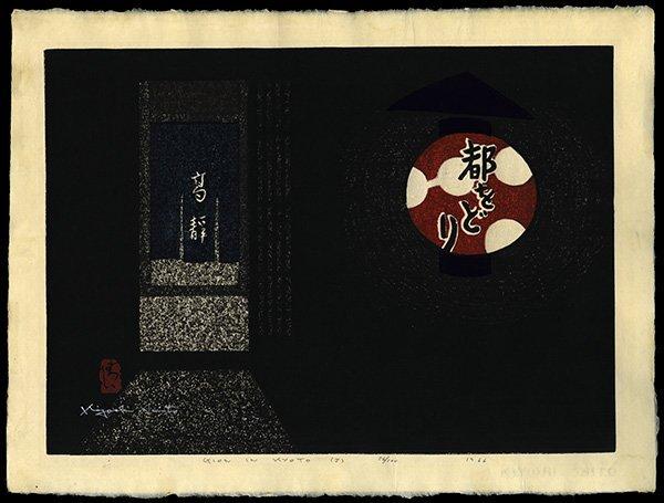 Kiyoshi Saito Woodblock