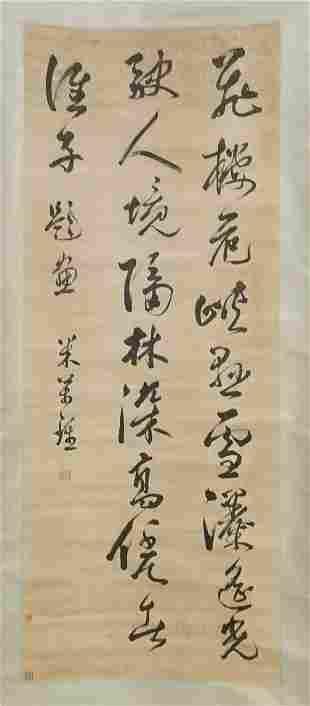 Mi Wanzhong, calligraphy