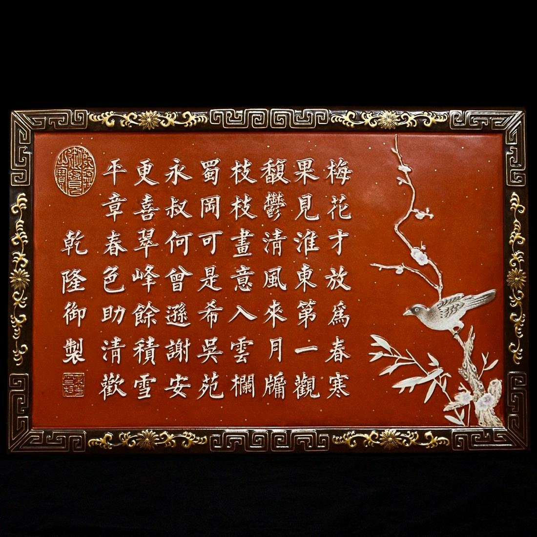 QIANLONG MARK IRON RED OUTLINE IN GOLD CARVING POETRY